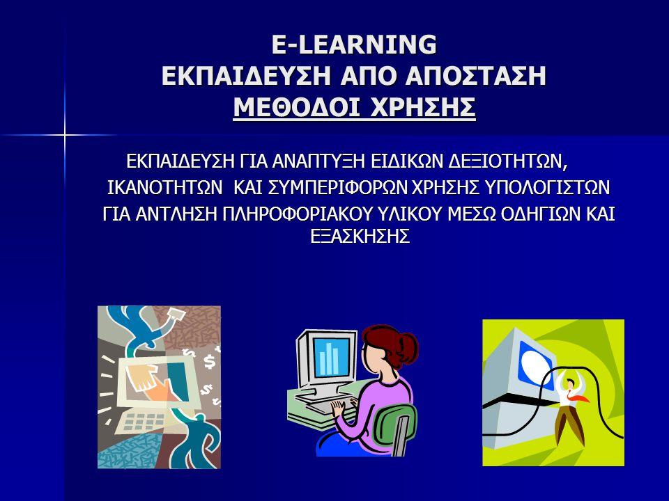 E-LEARNING ΕΚΠΑΙΔΕΥΣΗ ΑΠΟ ΑΠΟΣΤΑΣΗ ΜΕΘΟΔΟΙ ΧΡΗΣΗΣ