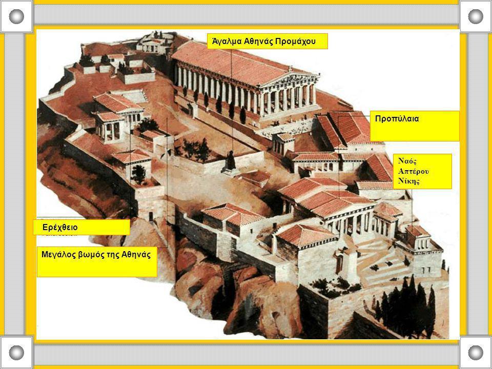 Άγαλμα Αθηνάς Προμάχου