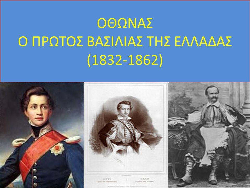 ΟΘΩΝΑΣ Ο ΠΡΩΤΟΣ ΒΑΣΙΛΙΑΣ ΤΗΣ ΕΛΛΑΔΑΣ (1832-1862)