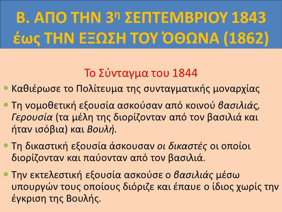 Β. ΑΠΟ ΤΗΝ 3η ΣΕΠΤΕΜΒΡΙΟΥ 1843 έως ΤΗΝ ΕΞΩΣΗ ΤΟΥ ΌΘΩΝΑ (1862)