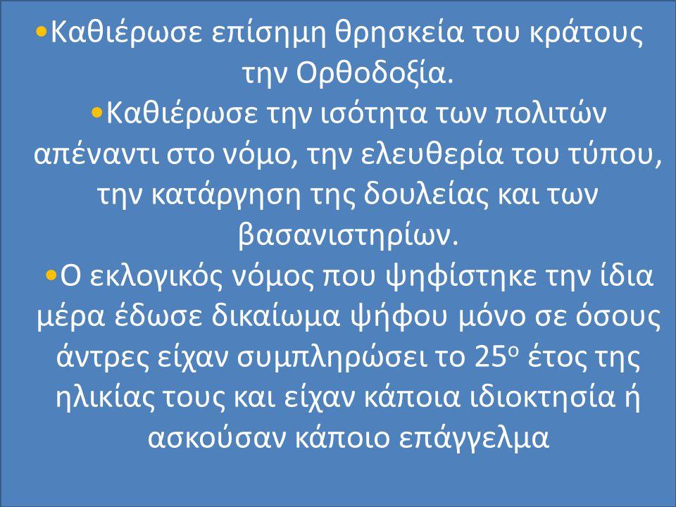 •Καθιέρωσε επίσημη θρησκεία του κράτους την Ορθοδοξία