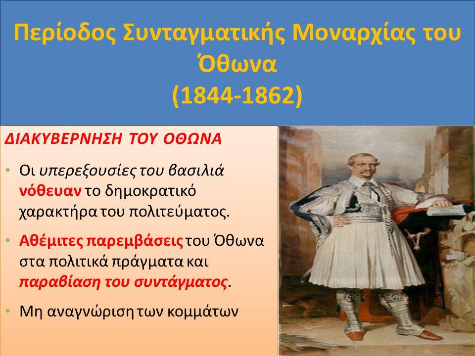 Περίοδος Συνταγματικής Μοναρχίας του Όθωνα (1844-1862)