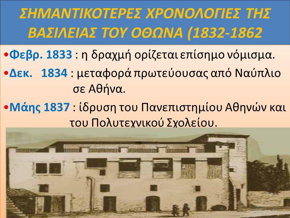 ΣΗΜΑΝΤΙΚΟΤΕΡΕΣ ΧΡΟΝΟΛΟΓΙΕΣ ΤΗΣ ΒΑΣΙΛΕΙΑΣ ΤΟΥ ΟΘΩΝΑ (1832-1862
