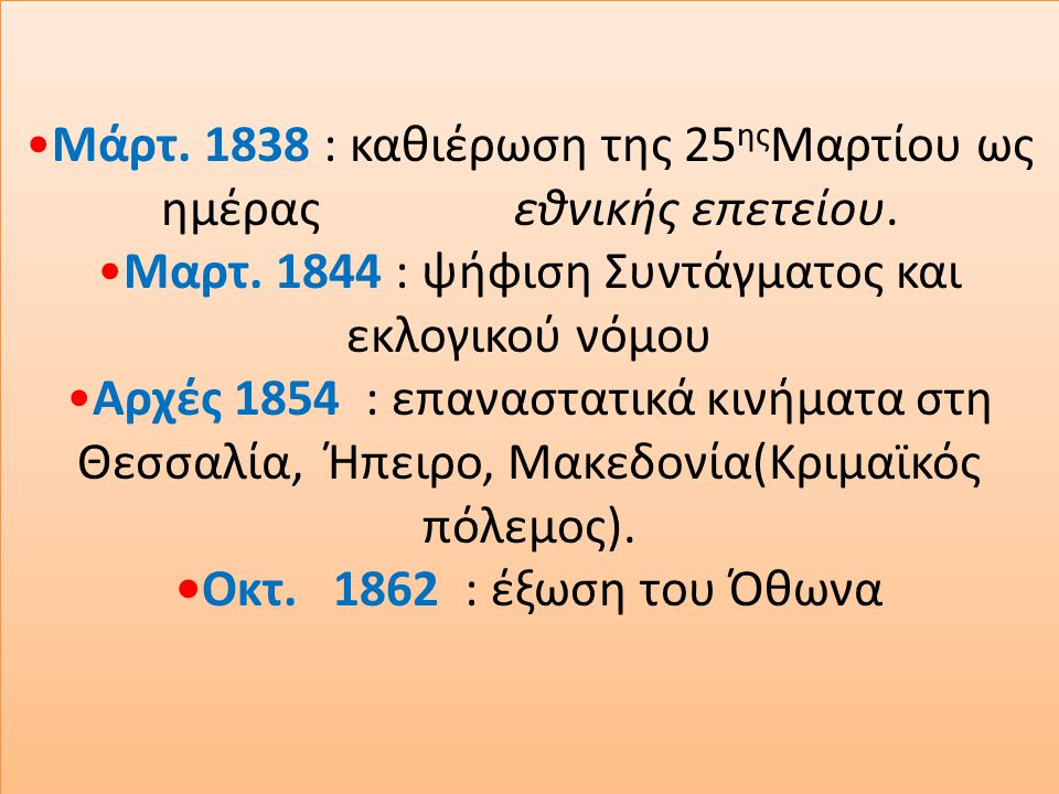 •Μάρτ. 1838 : καθιέρωση της 25ηςΜαρτίου ως ημέρας. εθνικής επετείου