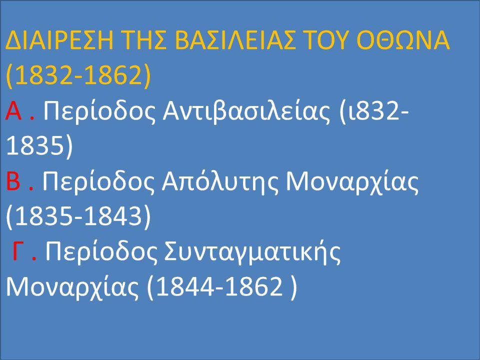ΔΙΑΙΡΕΣΗ ΤΗΣ ΒΑΣΙΛΕΙΑΣ ΤΟΥ ΟΘΩΝΑ (1832-1862) Α