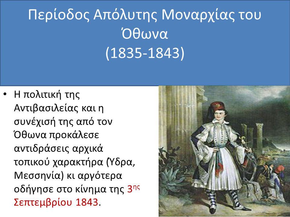 Περίοδος Απόλυτης Μοναρχίας του Όθωνα (1835-1843)