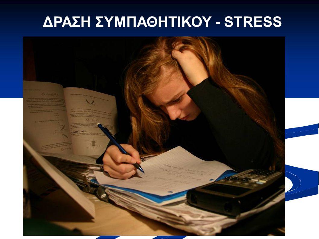 ΔΡΑΣΗ ΣΥΜΠΑΘΗΤΙΚΟΥ - STRESS