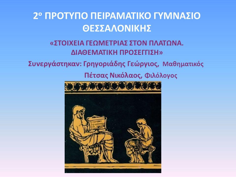 2ο ΠΡΟΤΥΠΟ ΠΕΙΡΑΜΑΤΙΚΟ ΓΥΜΝΑΣΙΟ ΘΕΣΣΑΛΟΝΙΚΗΣ