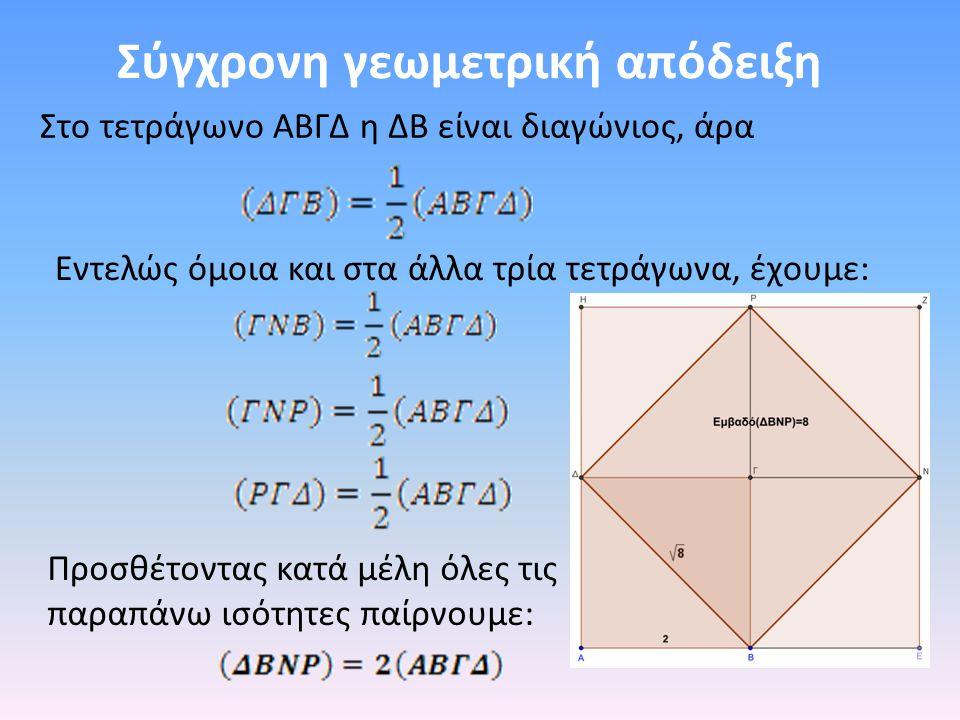 Σύγχρονη γεωμετρική απόδειξη