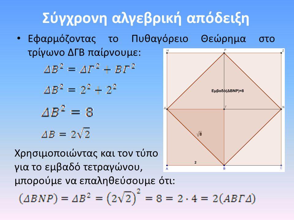 Σύγχρονη αλγεβρική απόδειξη