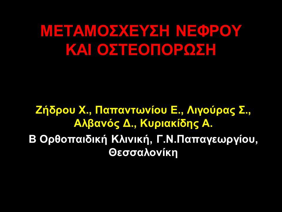 ΜΕΤΑΜΟΣΧΕΥΣΗ ΝΕΦΡΟΥ ΚΑΙ ΟΣΤΕΟΠΟΡΩΣΗ