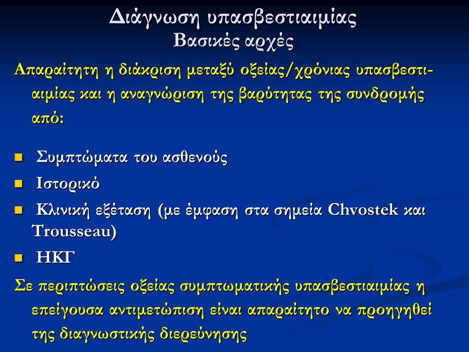 Διάγνωση υπασβεστιαιμίας Βασικές αρχές
