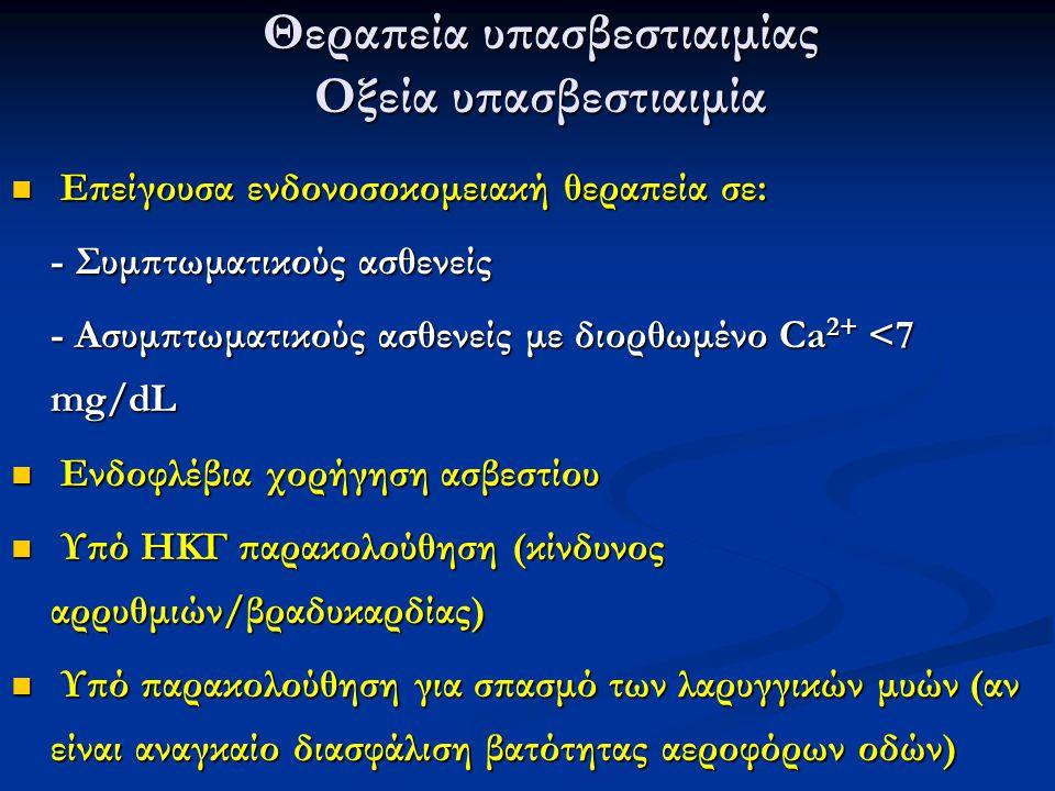Θεραπεία υπασβεστιαιμίας Οξεία υπασβεστιαιμία