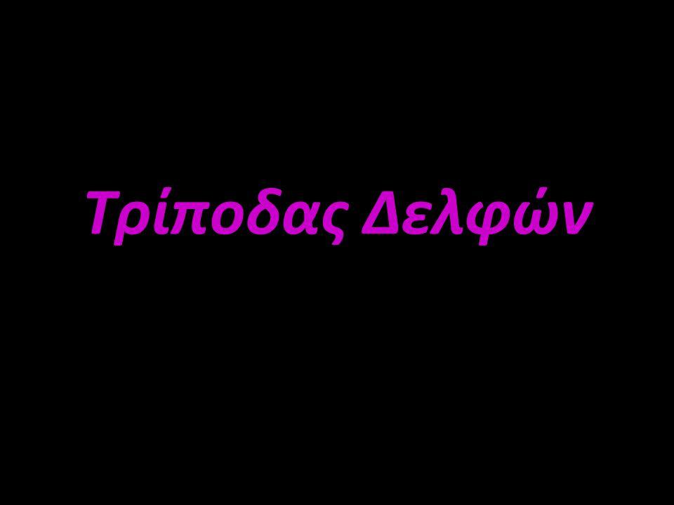 Τρίποδας Δελφών