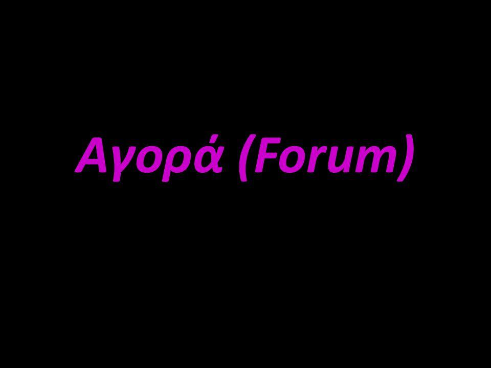 Αγορά (Forum)