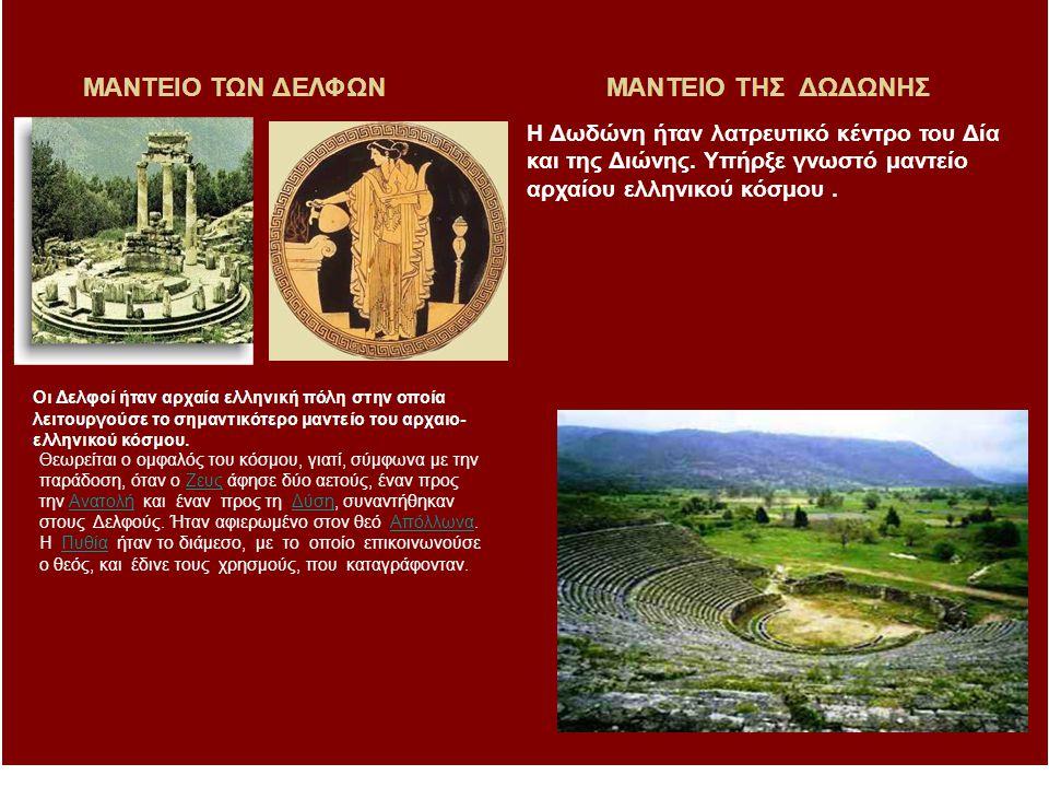 Η Δωδώνη ήταν λατρευτικό κέντρο του Δία και της Διώνης