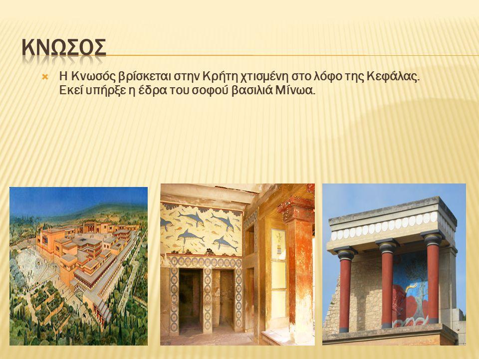 ΚΝΩΣΟΣ Η Κνωσός βρίσκεται στην Κρήτη χτισμένη στο λόφο της Κεφάλας.