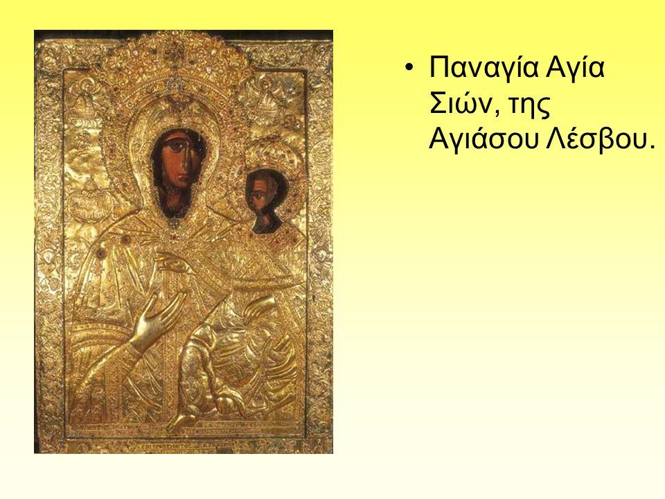 Παναγία Αγία Σιών, της Αγιάσου Λέσβου.