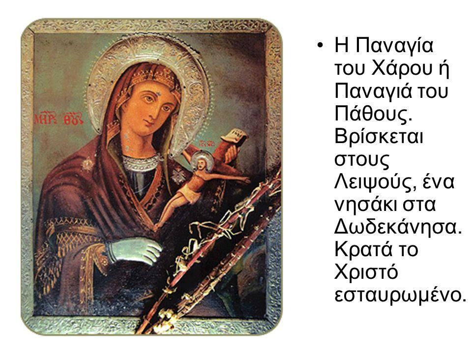 Η Παναγία του Χάρου ή Παναγιά του Πάθους