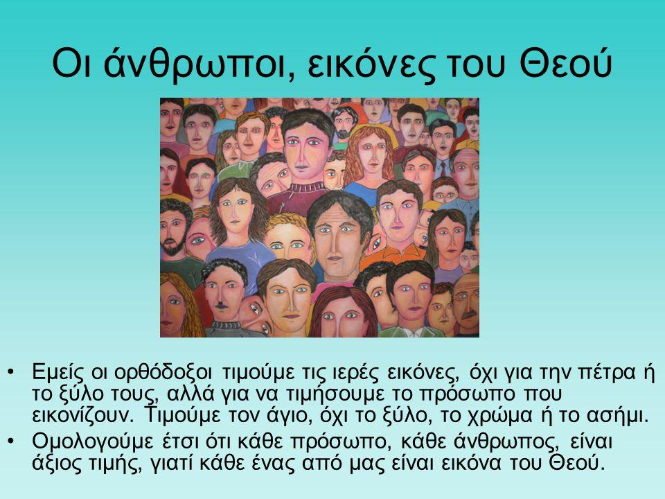 Οι άνθρωποι, εικόνες του Θεού