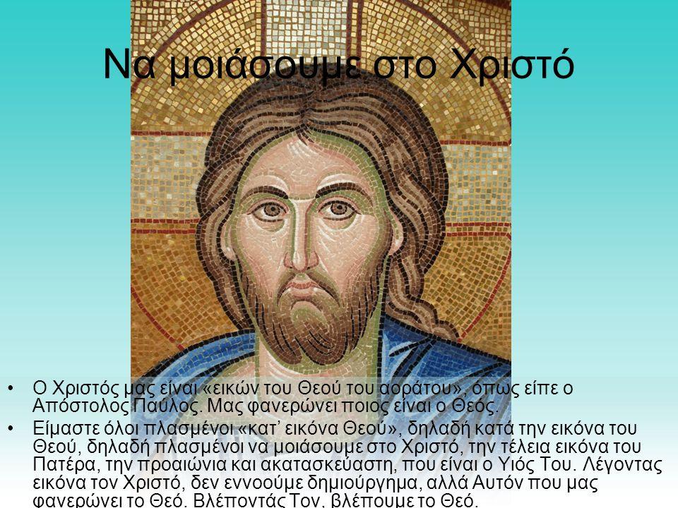 Να μοιάσουμε στο Χριστό