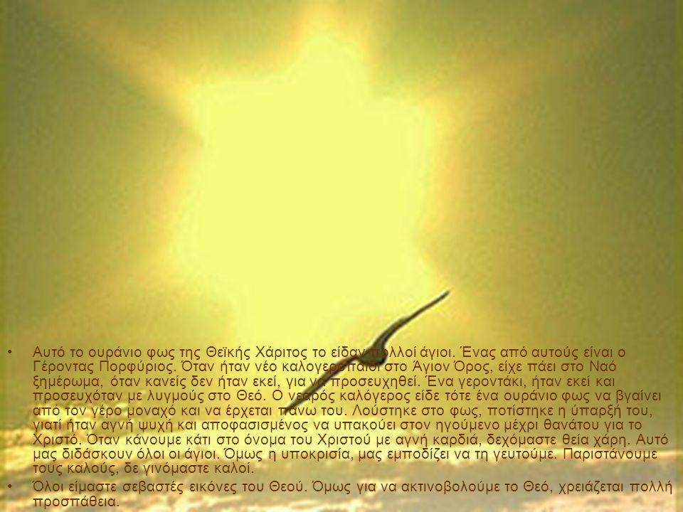 Αυτό το ουράνιο φως της Θεϊκής Χάριτος το είδαν πολλοί άγιοι