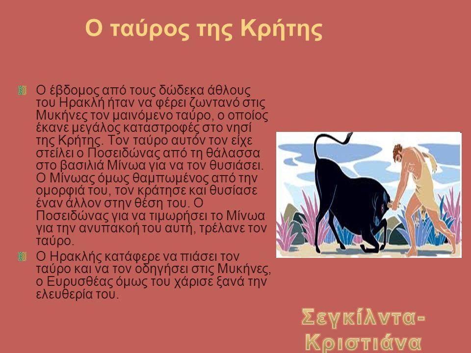 Ο ταύρος της Κρήτης Σεγκίλντα- Κριστιάνα