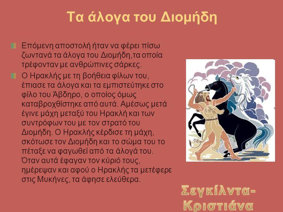 Τα άλογα του Διομήδη Σεγκίλντα- Κριστιάνα