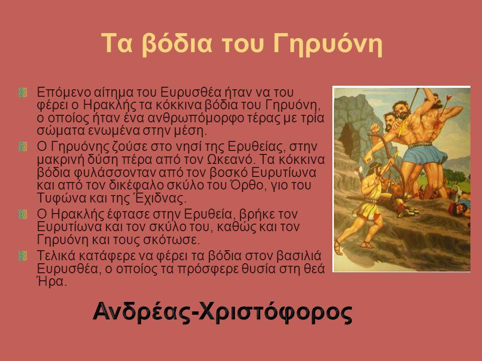 Τα βόδια του Γηρυόνη Ανδρέας-Χριστόφορος
