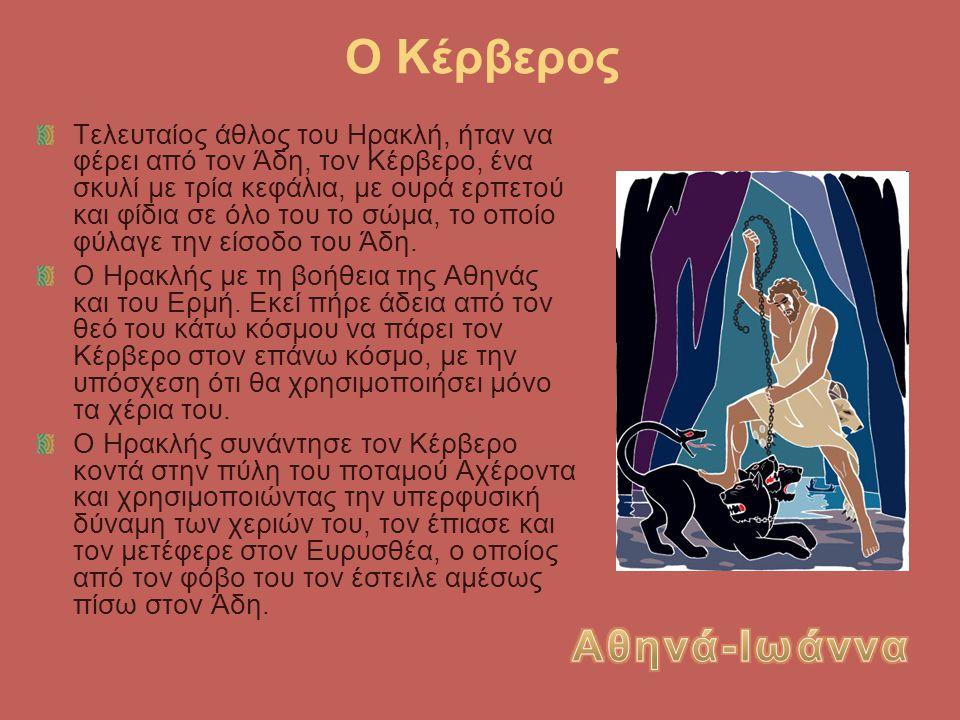 Ο Κέρβερος Αθηνά-Ιωάννα