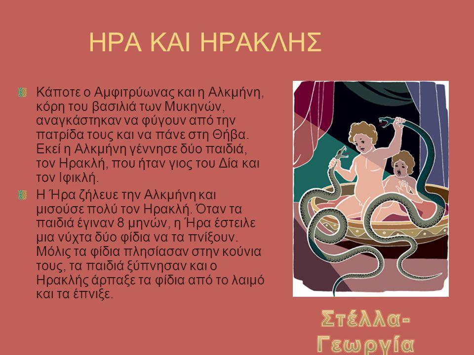 ΗΡΑ ΚΑΙ ΗΡΑΚΛΗΣ Στέλλα-Γεωργία