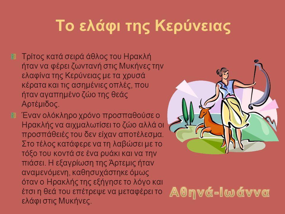 Το ελάφι της Κερύνειας Αθηνά-Ιωάννα