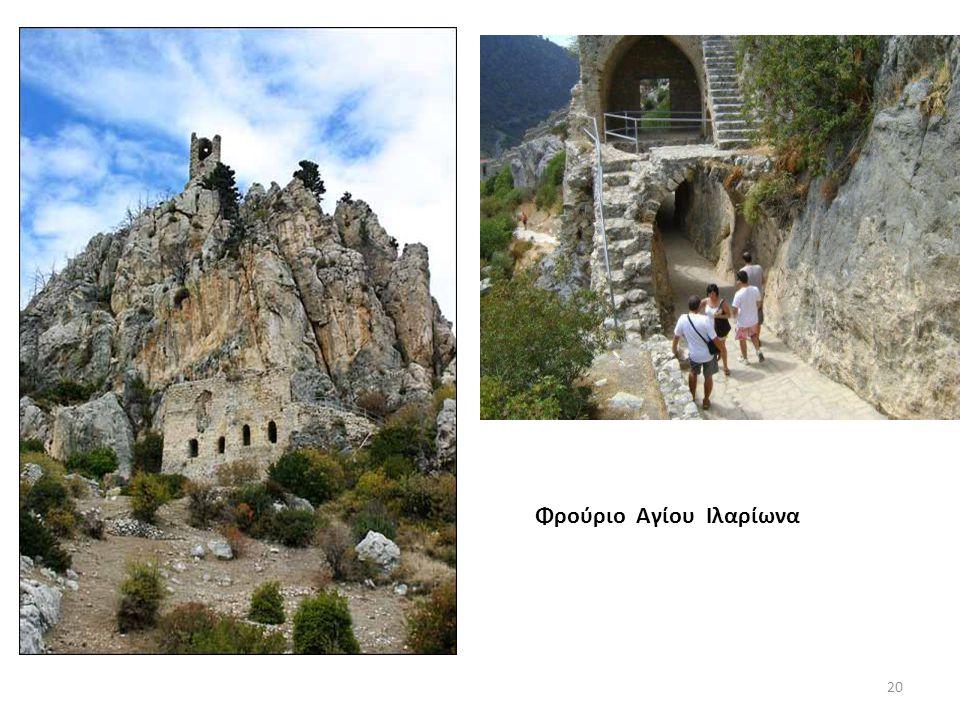 Φρούριο Αγίου Ιλαρίωνα