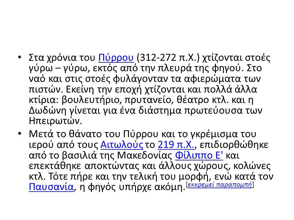 Στα χρόνια του Πύρρου (312-272 π. Χ