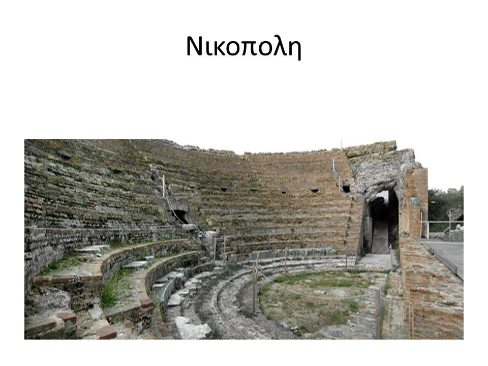 Νικοπολη