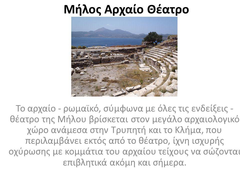 Μήλος Αρχαίο Θέατρο