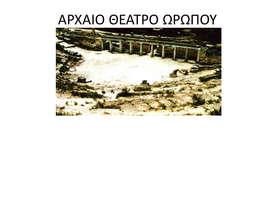 ΑΡΧΑΙΟ ΘΕΑΤΡΟ ΩΡΩΠΟΥ