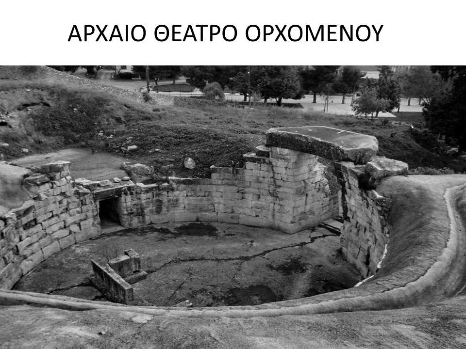 ΑΡΧΑΙΟ ΘΕΑΤΡΟ ΟΡΧΟΜΕΝΟΥ