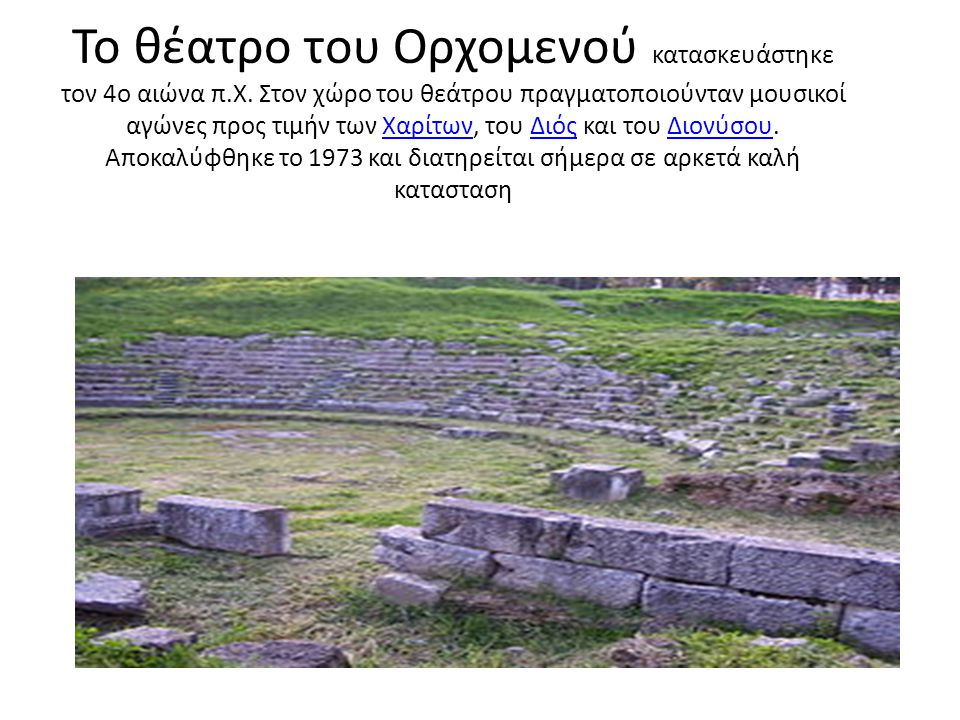 Το θέατρο του Ορχομενού κατασκευάστηκε τον 4ο αιώνα π. Χ
