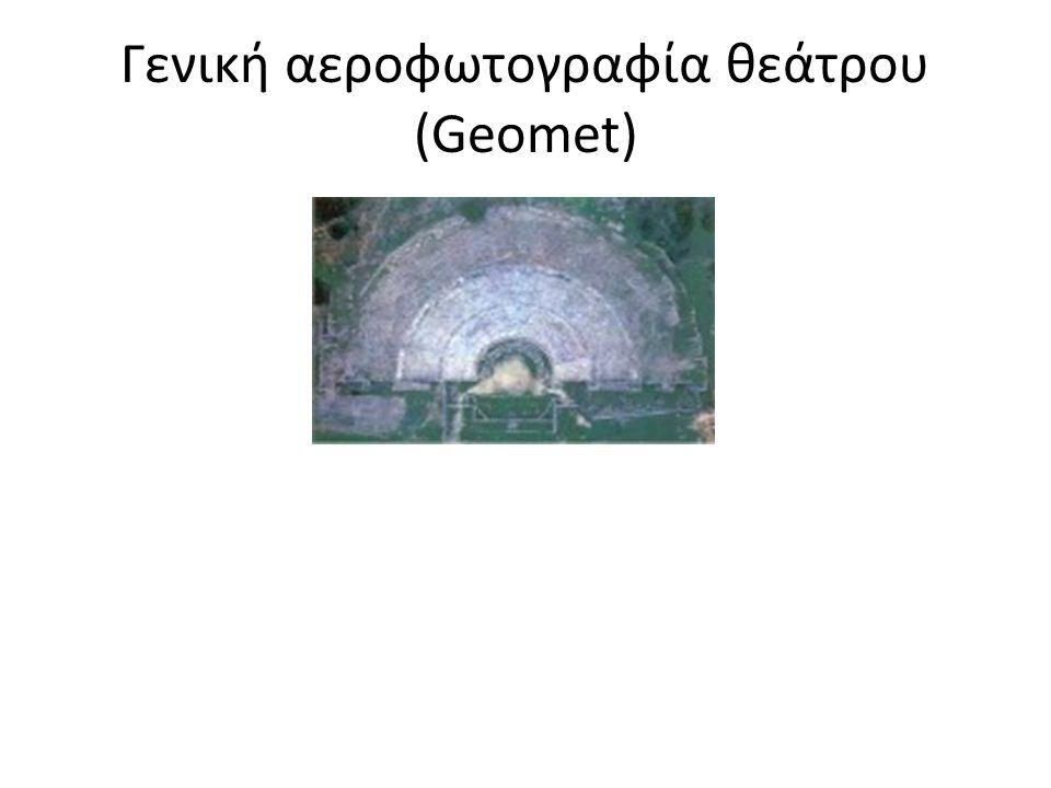 Γενική αεροφωτογραφία θεάτρου (Geomet)