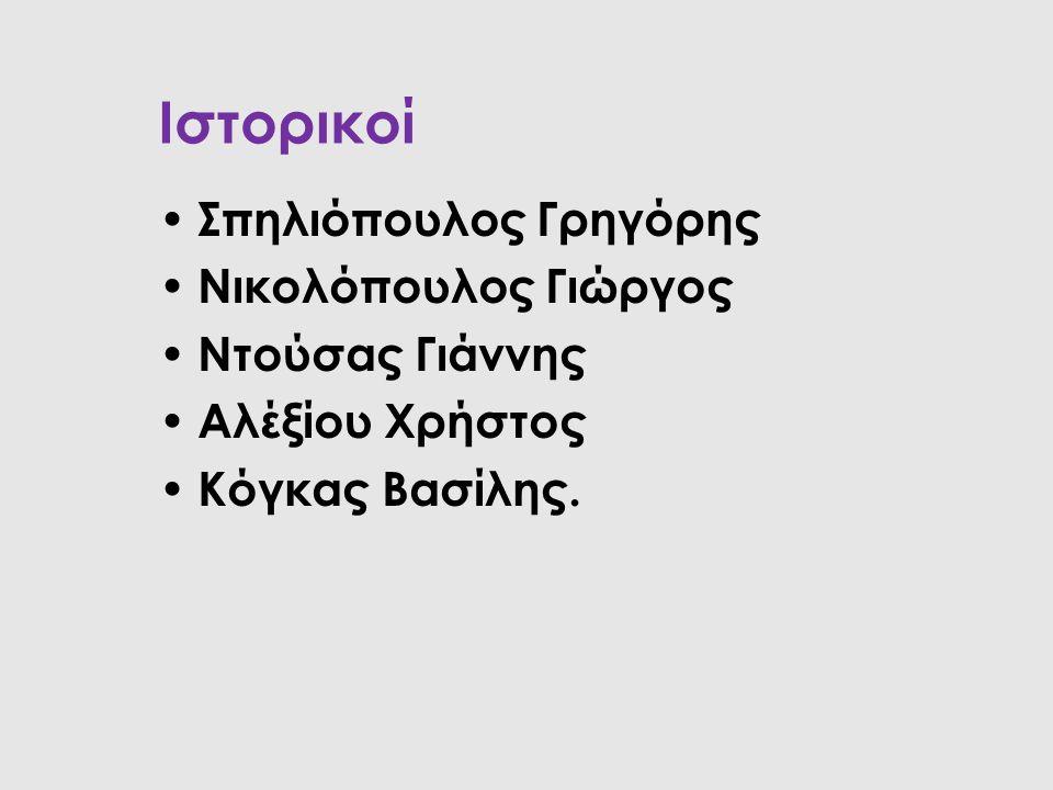 Ιστορικοί Σπηλιόπουλος Γρηγόρης Νικολόπουλος Γιώργος Ντούσας Γιάννης