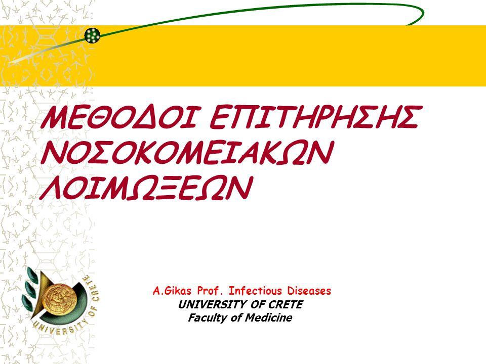 A.Gikas Prof. Infectious Diseases