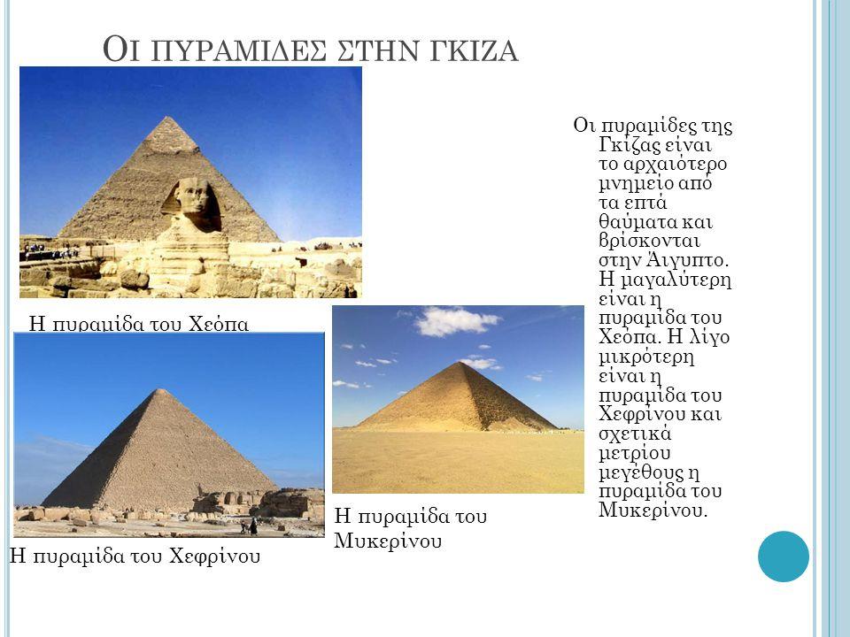 Οι πυραμιδεσ στην γκιζα