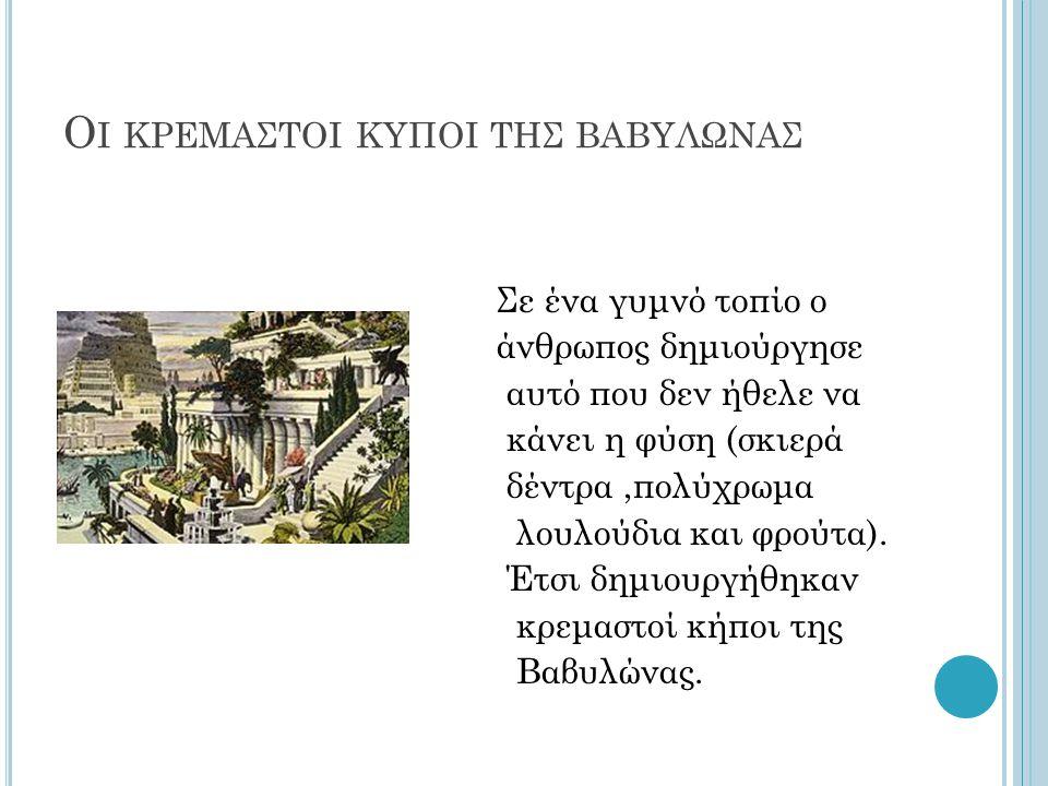 Οι κρεμαστοι κυποι της βαβυλωνασ