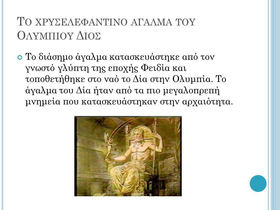 Το χρυσελεφαντινο αγαλμα του Ολυμπιου Διοσ