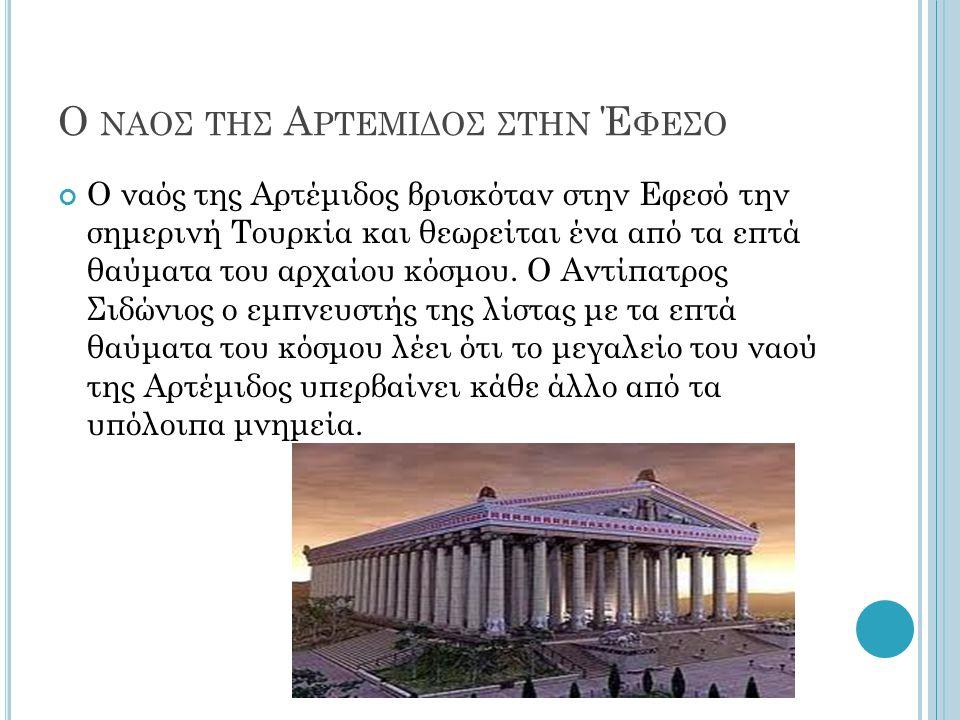 Ο ναοσ της Αρτεμιδοσ στην Έφεσο