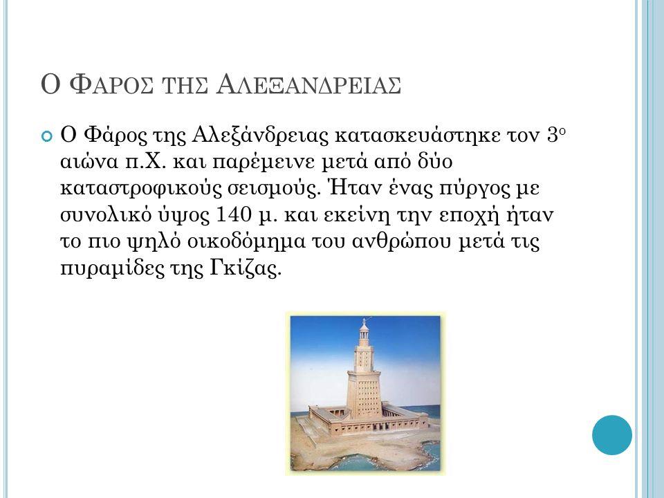 Ο Φαροσ της Αλεξανδρειας