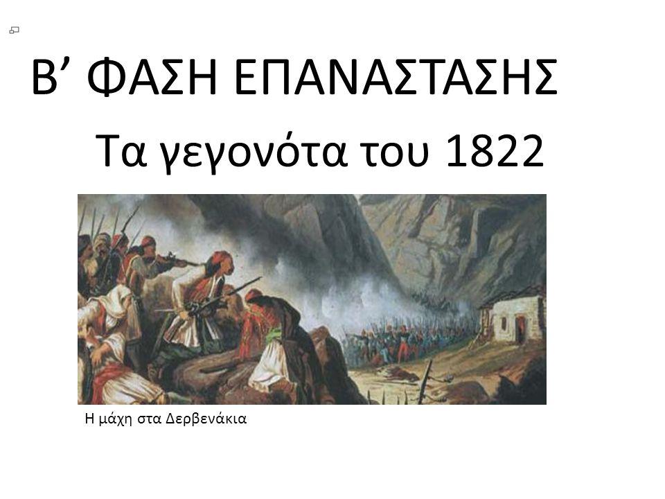 B' ΦΑΣΗ ΕΠΑΝΑΣΤΑΣΗΣ Τα γεγονότα του 1822 Η μάχη στα Δερβενάκια