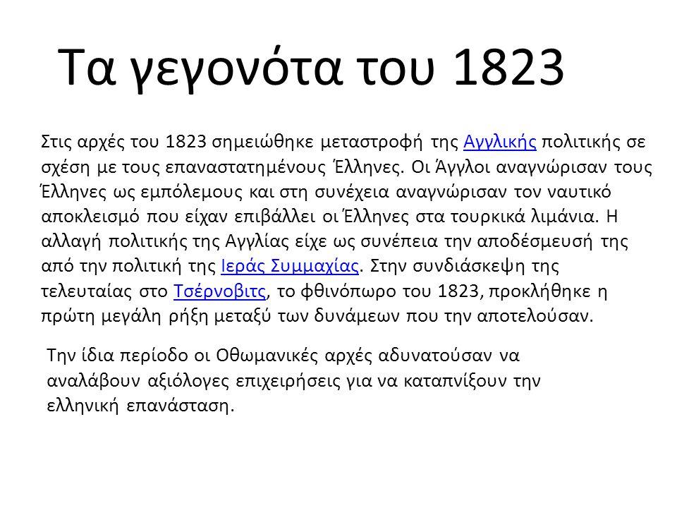 Τα γεγονότα του 1823