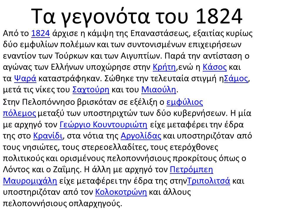 Τα γεγονότα του 1824